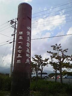 野辺山にて