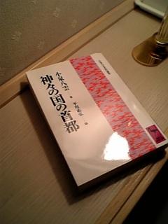 今読んでいる本。