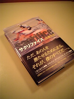 昨日読んだ本